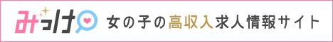 風俗求人【みっけ】で高収入バイト・稼げるお仕事探し!